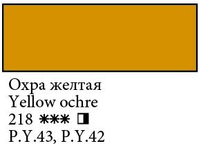Купить Масло Сонет 120 мл Охра желтая, Невская Палитра, Россия