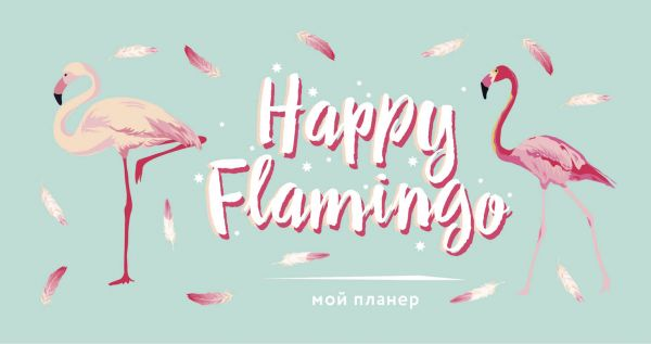 Купить Мой планер. Фламинго. Happy Flamingo (мини на навивке), Издательство Эксмо , Россия