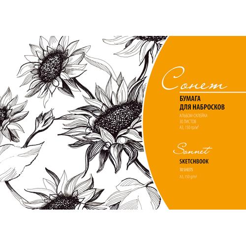 Купить Альбом-склейка для набросков Сонет А3 30 л 150 г, Россия