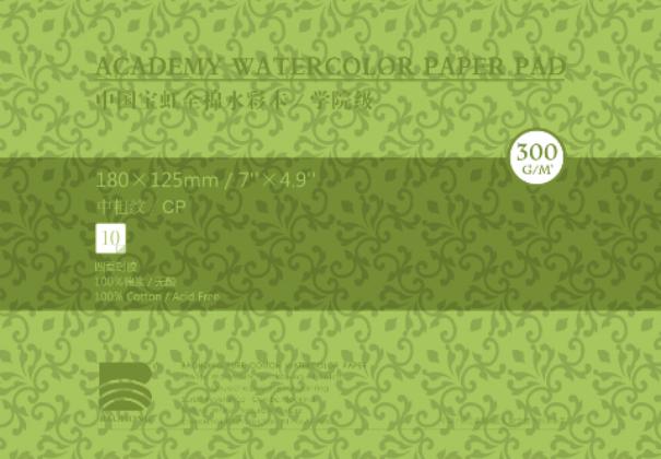 Купить Альбом-склейка для акварели Baohong 12, 5х18 см 10 л 300 г, хлопок, среднезернистая, Китай