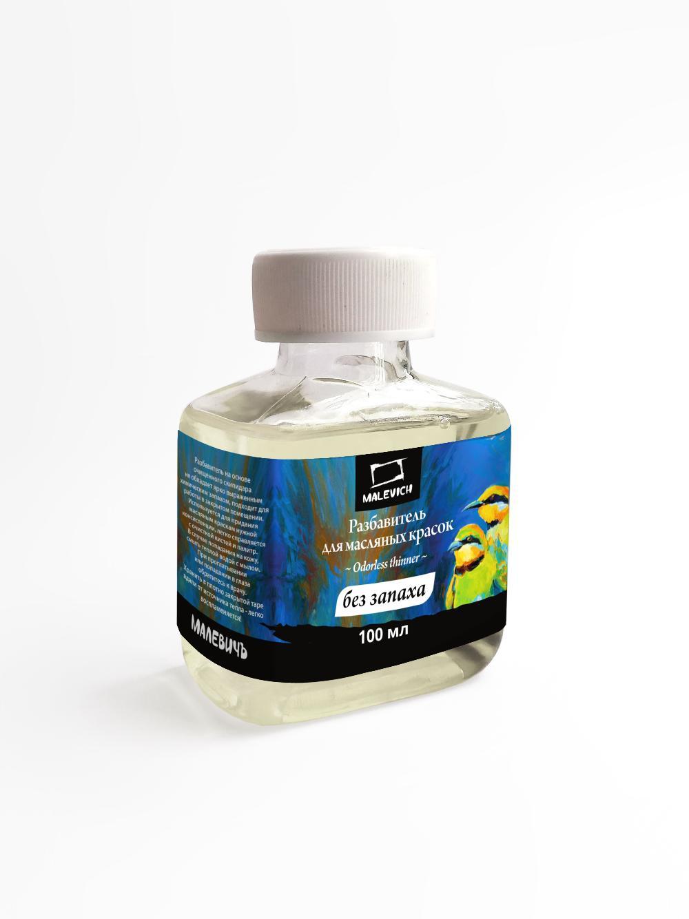 Купить Разбавитель без запаха для масляных красок Малевичъ 100 мл, скипидар, Китай