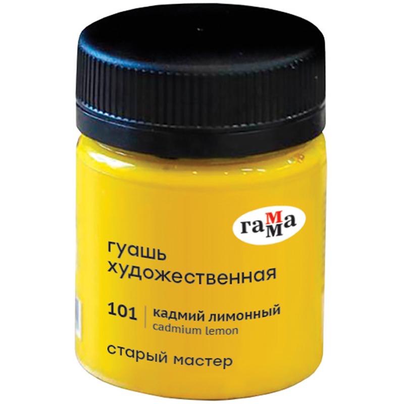 Купить Гуашь Гамма Старый Мастер 40 мл Кадмий лимонный, Россия