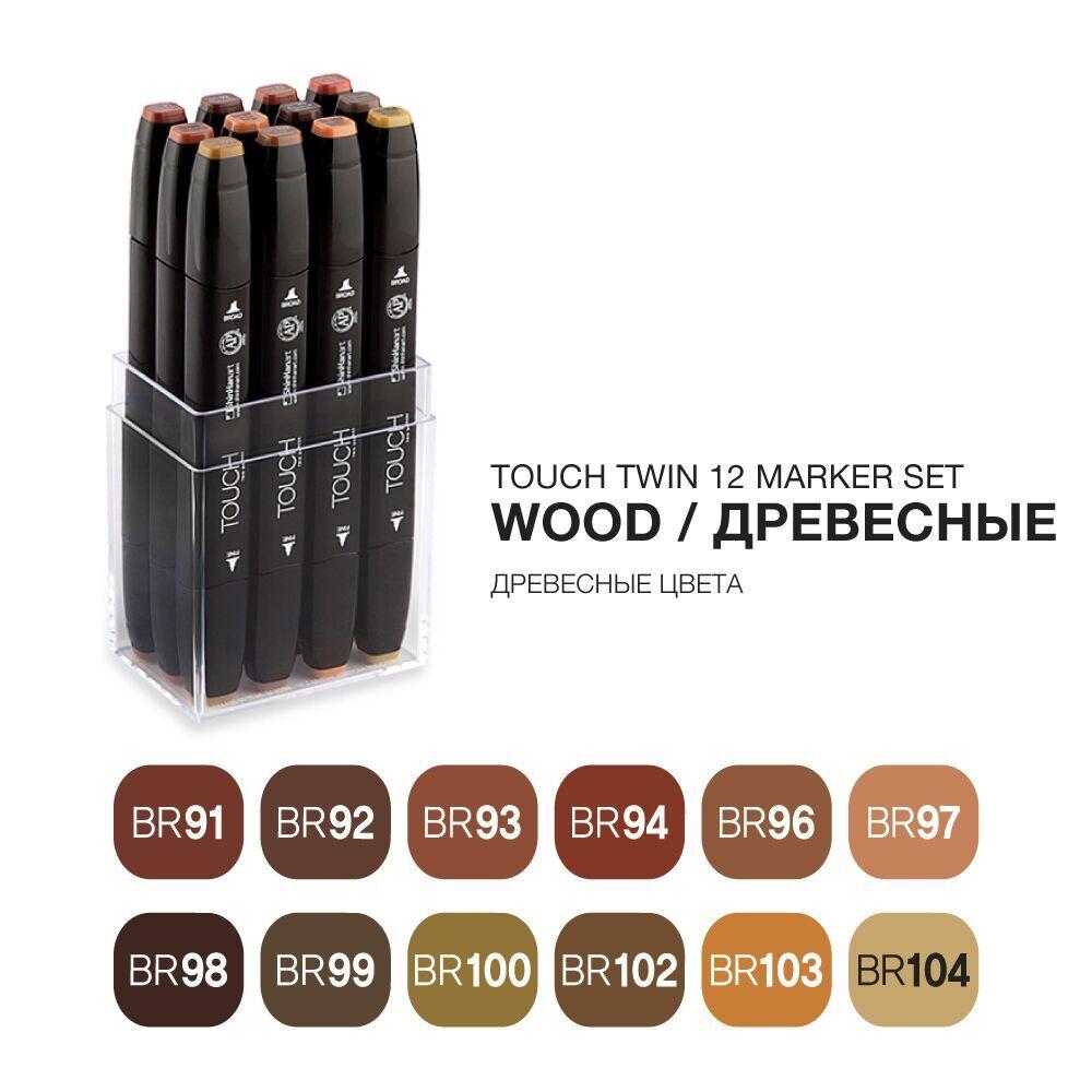 Набор маркеров Touch Twin 12 цв, древесный тона, ShinHan Art (Touch), Южная Корея  - купить со скидкой