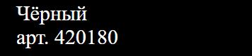 Купить Маркер спиртовой Molotow 420PP 15 мм Черный, Германия