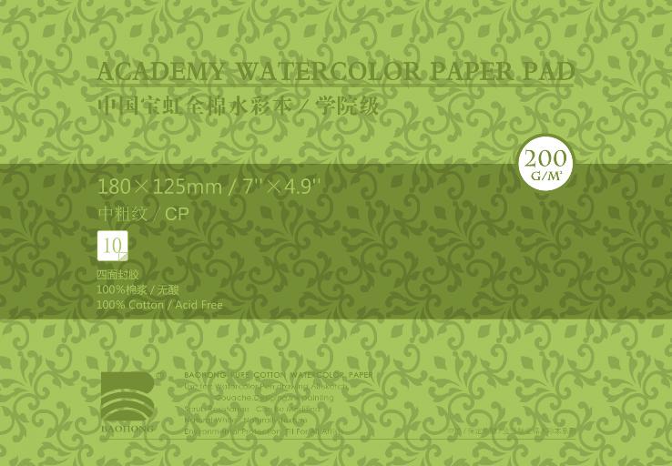 Купить Альбом-склейка для акварели Baohong 12, 5х18 см 10 л 200 г, хлопок, среднезернистая, Китай