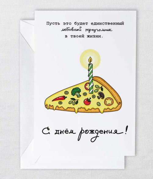 Открытка Пицца.