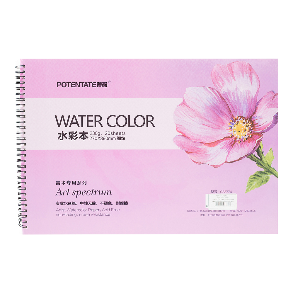 Купить Альбом для акварели Potentate Watercolor Pad (Smooth Surface) 27x19, 5 см 20 л 230 г, Китай