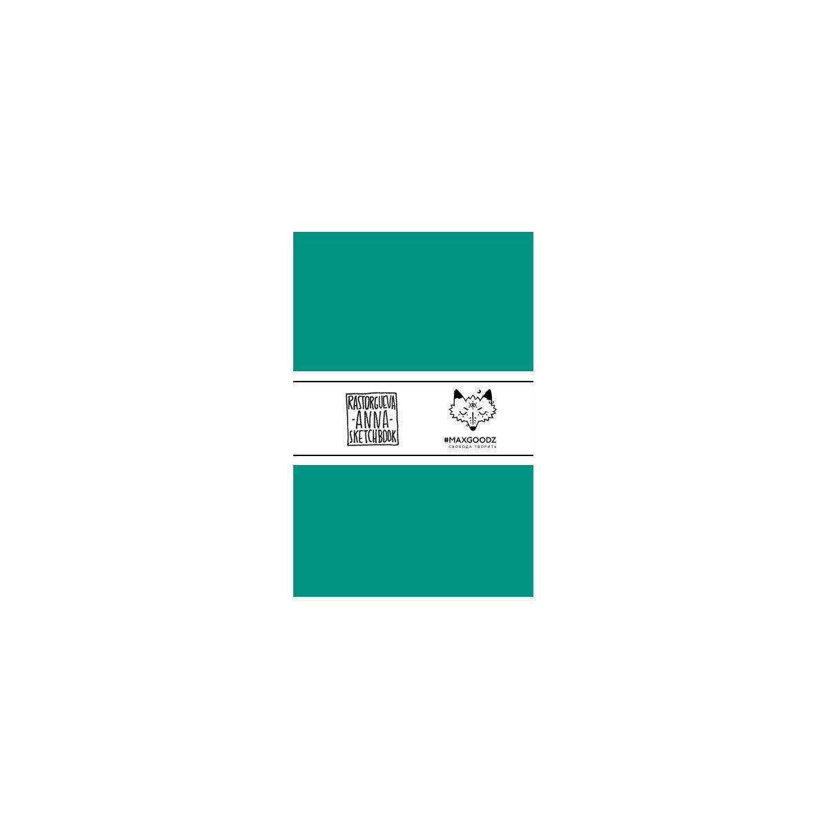 Купить Скетчбук для маркеров Maxgoodz Pocket Marker А6, 20 л, 220 г Изумрудный, Россия