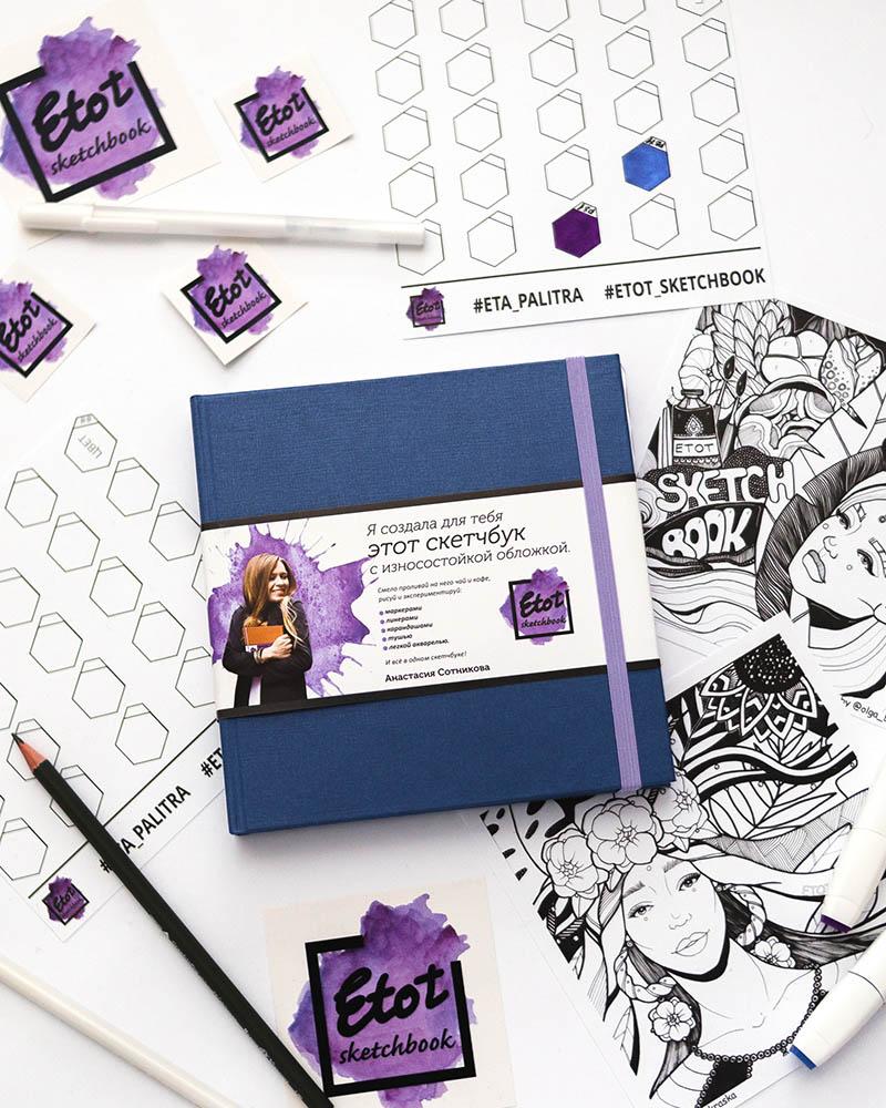 Купить Скетчбук для маркеров и смешанных техник Etot_sketchbook 15х15 см 80 л 120 г, обложка синяя, Россия