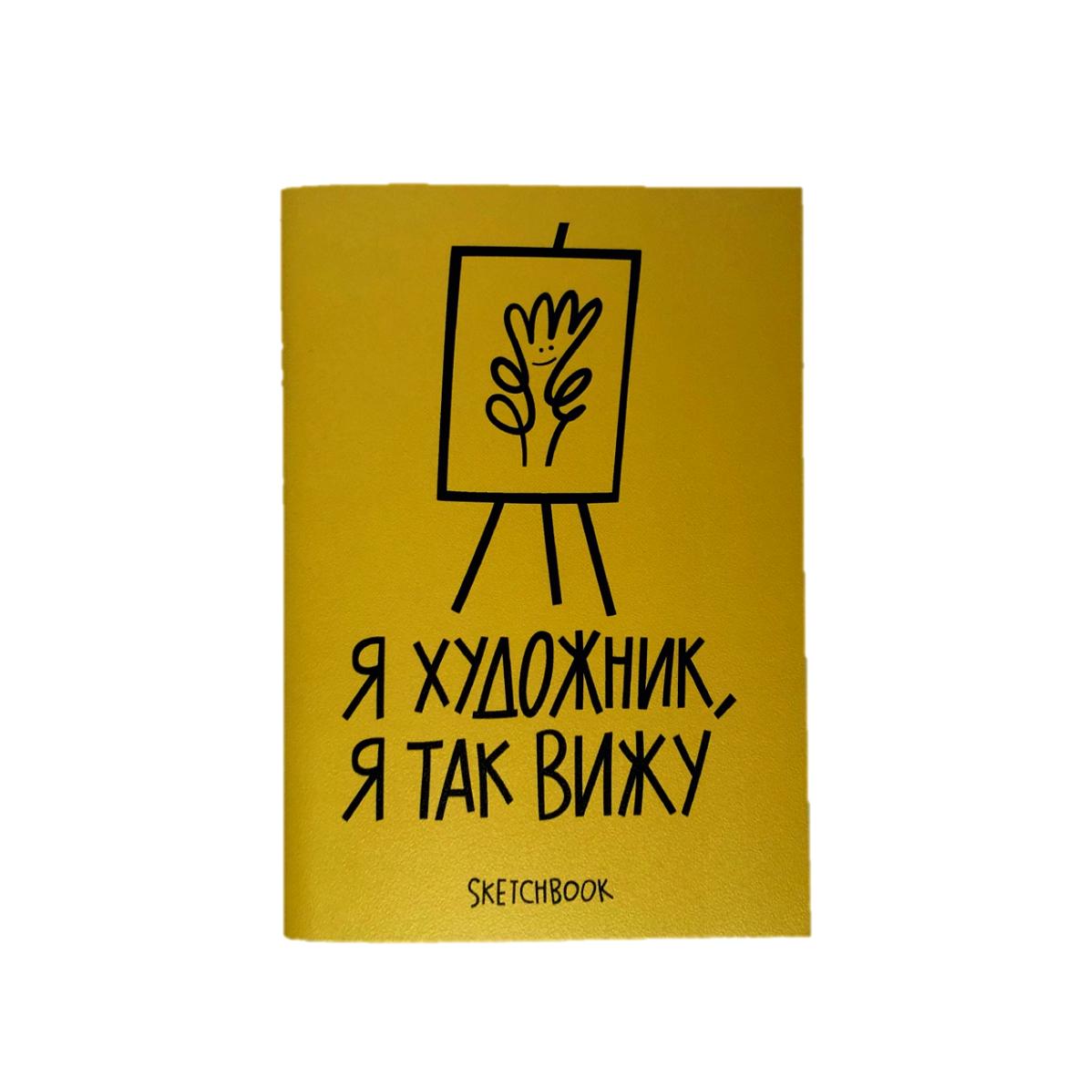 Купить Скетчбук I am an artist 2 А5 26 л120 г, скругленные края, бумага слоновая кость, Подписные издания, Россия