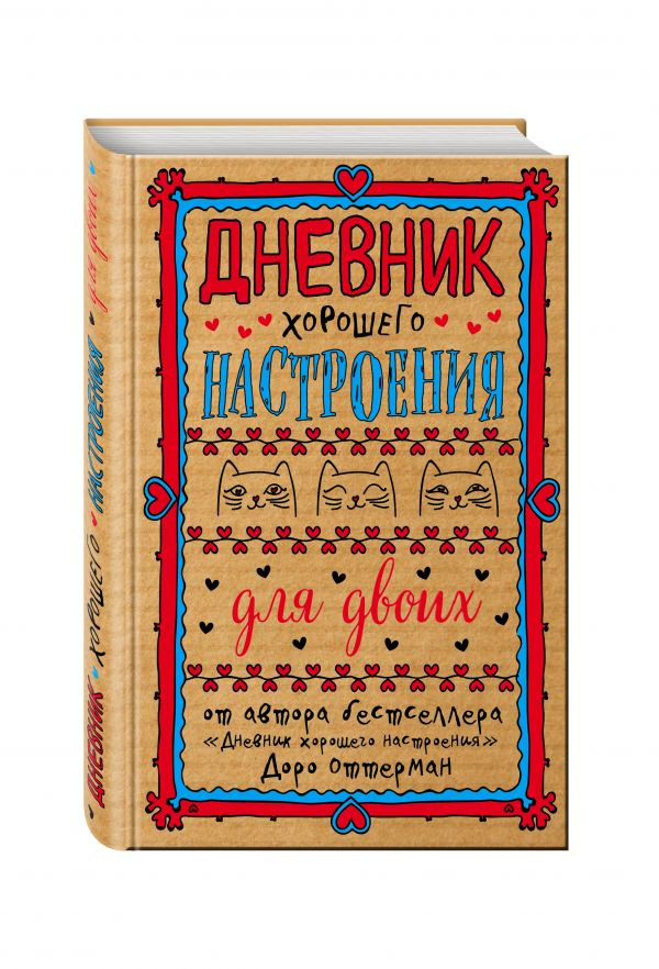 Купить Дневник хорошего настроения для двоих (крафт), Издательство Эксмо , Россия