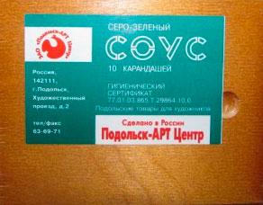 Набор соусов Подольск Арт-Центр в дереве 10 шт серо-зеленый.