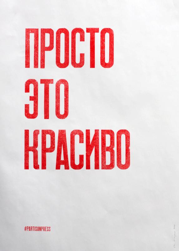 Купить Плакат Просто это красиво 50х70 см, Demon Press, Россия