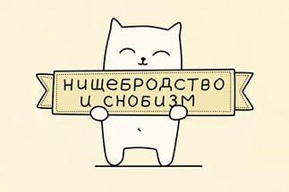 Купить Открытка Нищебродство и снобизм , Подписные издания, Россия