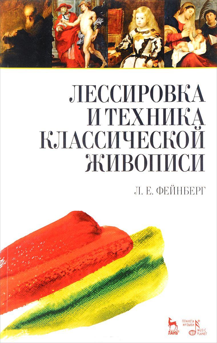 Купить Книга Лессировка и техника классической живописи 2-е изд. Фейнберг Л.Е., Россия