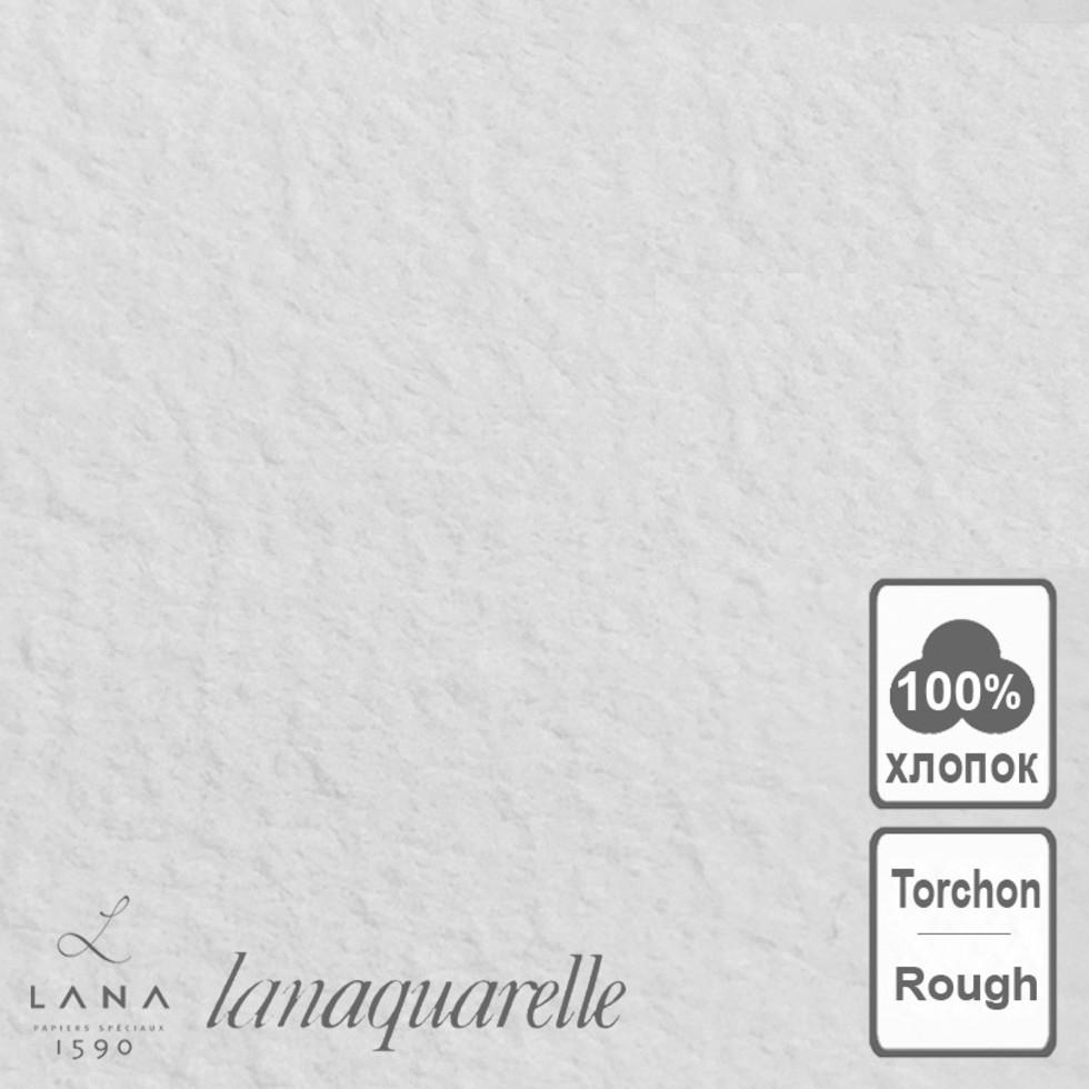 Купить Бумага для акварели Lana Lanaquarele Torchon 56х76 см 640 г, Франция