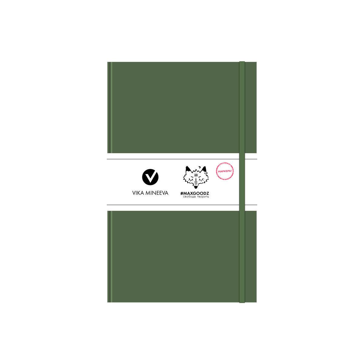 Купить Скетчбук для маркеров в твёрдом переплёте Maxgoodz Heavy White А5, 96 л, 160 г Болотный, Россия