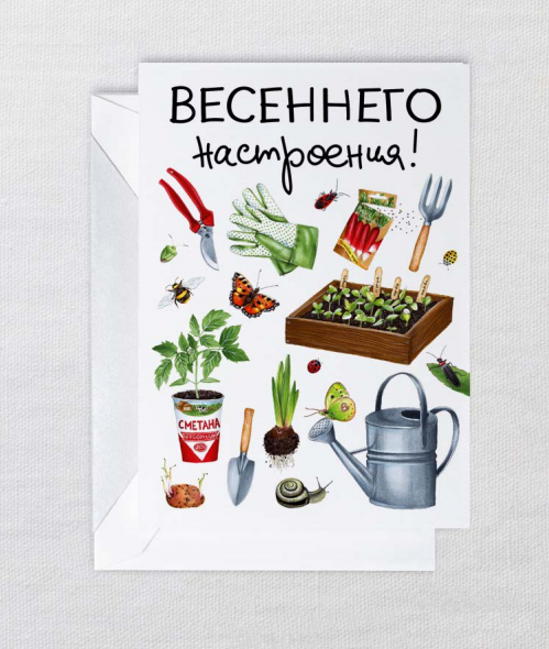 Открытка Садовод.