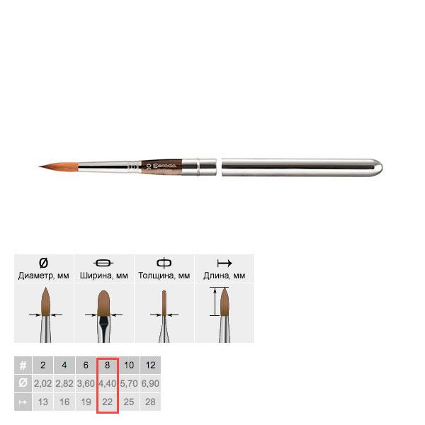 Купить Кисть колонок №8 круглая Escoda Optimo 1215 серебренная ручка, съемный колпачок, Испания