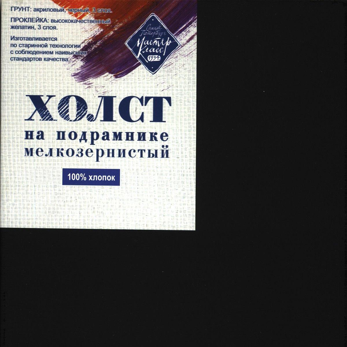 Купить Холст на подрамнике Мастер-Класс среднее зерно 30х40 см, грунт черный, хлопок 100%, Невская Палитра, Россия