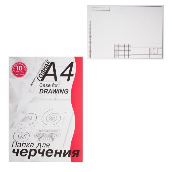 Купить Папка для черчения Гознак Студенческая А4 10 л 180 г с горизонтальной рамкой, Лилия Холдинг, Россия