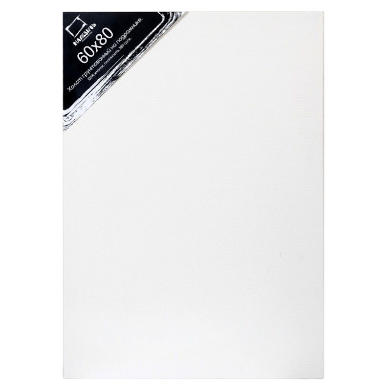 Купить Холст на подрамнике грунтованный Малевичъ 100х100 см, среднезернистый, хлопок 100% 380г, Россия