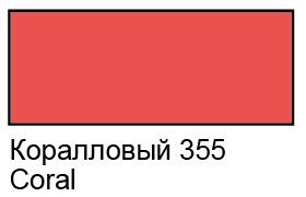 Купить Контур по стеклу и керамике Decola 18 мл Коралловый, Россия