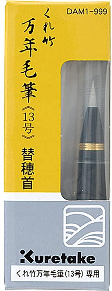 Сменный наконечник кисть для ручки ZIG Mannen-Mouhitsu , ZIG Kuretake, Япония  - купить со скидкой