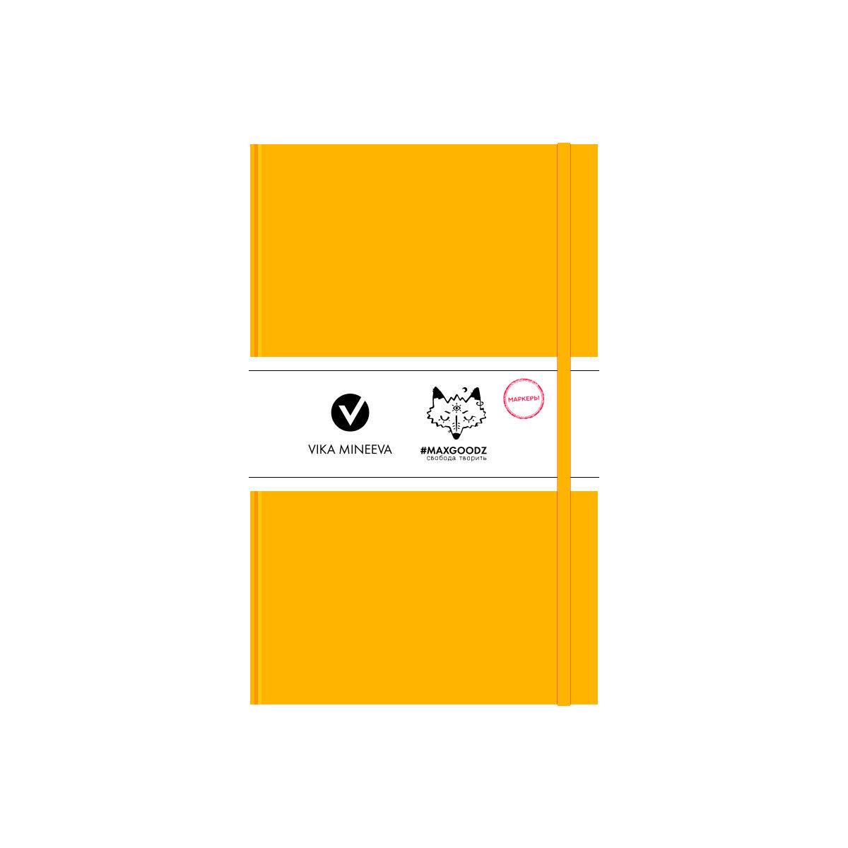 Купить Скетчбук для маркеров в твёрдом переплёте Maxgoodz Heavy White А5, 96 л, 160 г Желтый, Россия