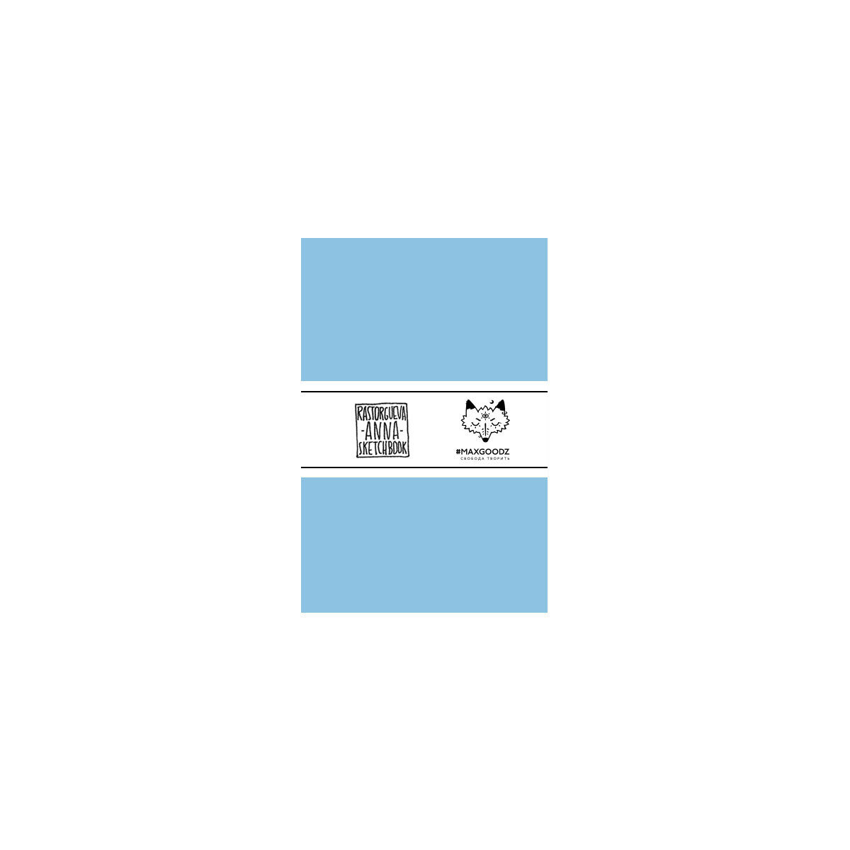 Купить Скетчбук для маркеров Maxgoodz Pocket Marker А6, 20 л, 220 г Голубой, Россия