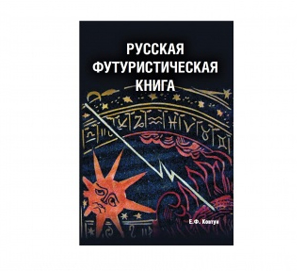 Купить Книга Русская футуристическая книга Е.Ф.Ковтун, Россия
