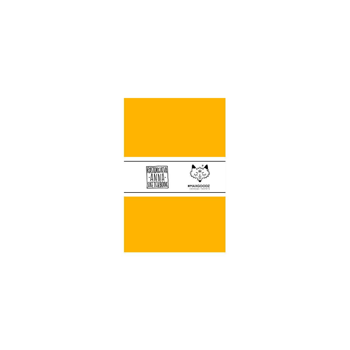 Купить Скетчбук для маркеров Maxgoodz Pocket Marker А6, 20 л, 220 г Желтый, Россия