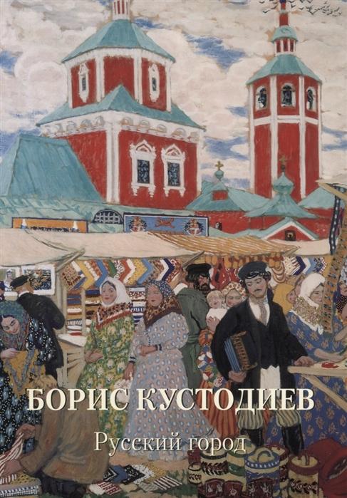 Книга Борис Кустодиев. Русский город , Россия  - купить со скидкой