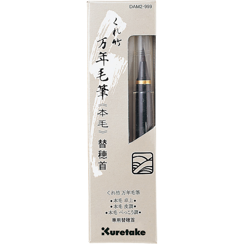 Купить Сменный наконечник кисть для ручки ZIG Mannen-Mouhitsu Honge , ZIG Kuretake, Япония