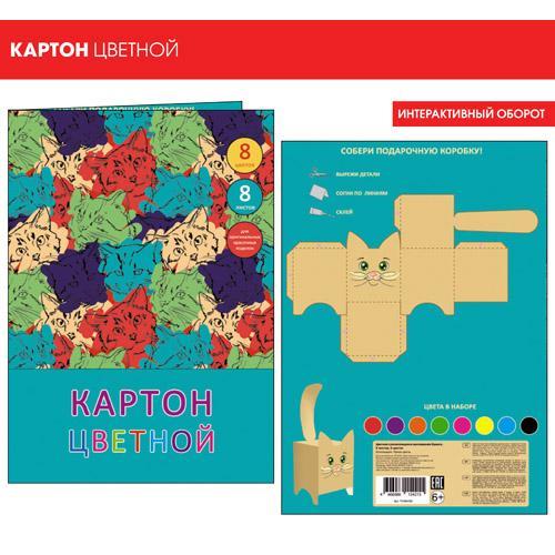 Купить Набор картона цветного Разноцветные коты 200х280 мм 8 л 8 цв, Канц-Эксмо, Россия