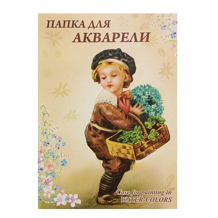 Купить Папка для акварели Лилия Холдинг Мальчик и незабудки А4 8 л 200 г, Россия