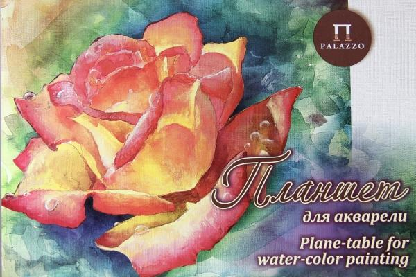 Купить Планшет для акварели Лилия Холдинг Чайная роза А2 20 л 200 г, Россия