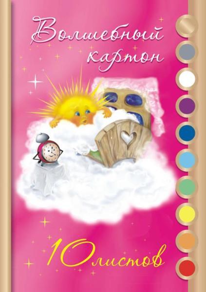 Купить Набор картона цветного Лилия Холдинг Солнышко А4 10 л 10 цв, Россия