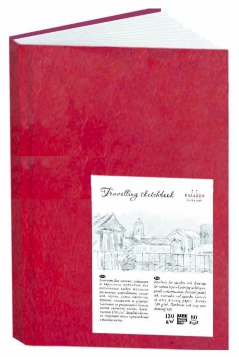 Купить Блокнот для эскизов Лилия Холдинг Travelling sketchbook А6 62 л 130 г Книжный красный, Россия