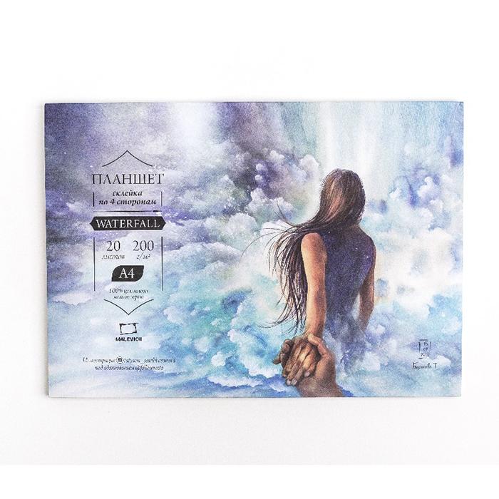 Альбом-склейка для акварели Малевичъ Waterfall А4 20 л 200 г, Россия  - купить со скидкой