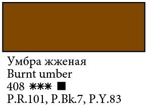 Купить Масло Сонет 120 мл Умбра жженая, Невская Палитра, Россия
