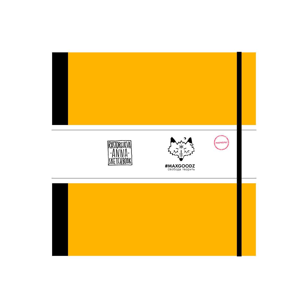 Купить Скетчбук для маркеров в твёрдом переплёте Maxgoodz Marker Pro 21х21 см, 48 л, 220 г Желтый, Россия