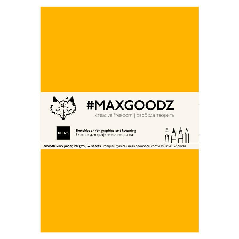 Скетчбук Maxgoodz