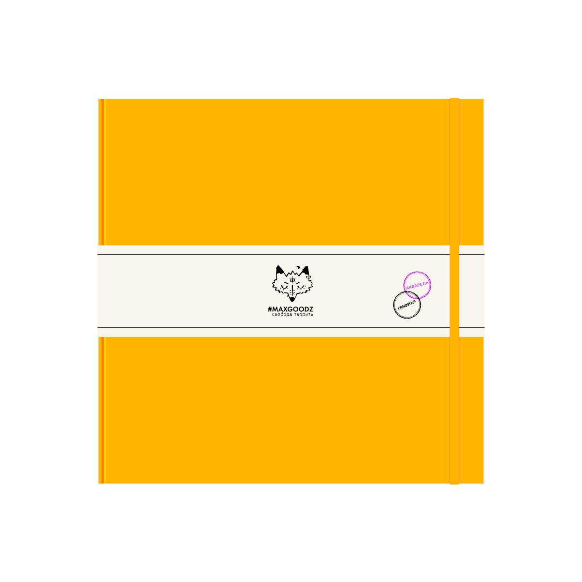 Купить Скетчбук для акварели в твёрдом переплёте Maxgoodz Heavy Aqua 21х21 см, 48 л, 230 г Желтый, Россия