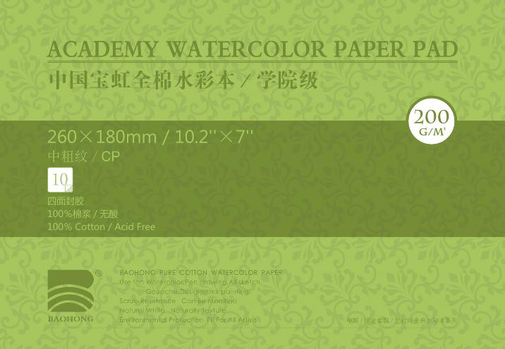 Купить Альбом-склейка для акварели Baohong 18х26 см 10 л 200 г, хлопок, среднезернистая, Китай