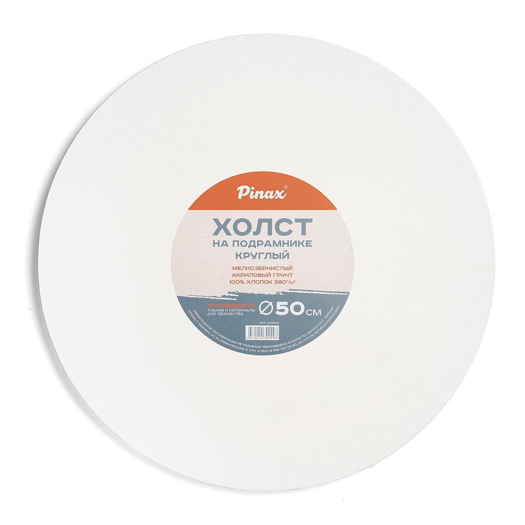 Купить Холст на подрамнике Pinax круглый D-50 см 100% хлопок 380 г, Китай