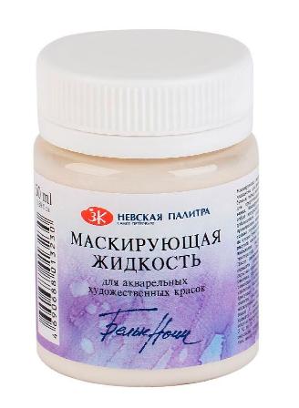 Купить Маскирующее средство для акварели Белые ночи 50 мл, Невская Палитра, Россия
