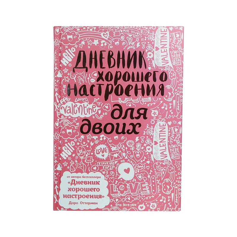 Купить Дневник хорошего настроения для двоих (розовый), Издательство Эксмо , Россия