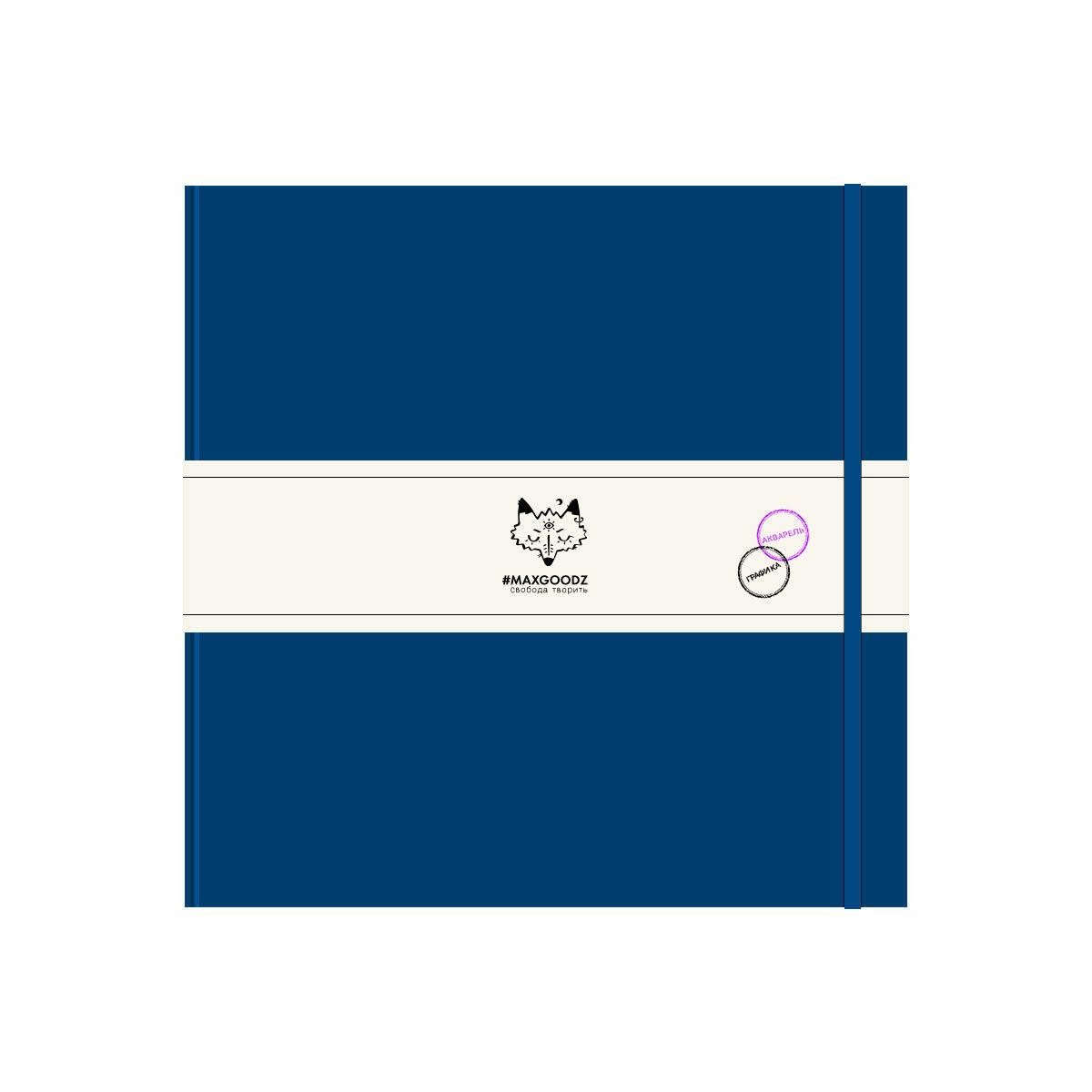 Купить Скетчбук для акварели в твёрдом переплёте Maxgoodz Heavy Aqua 21х21 см, 48 л, 230 г Синий, Россия