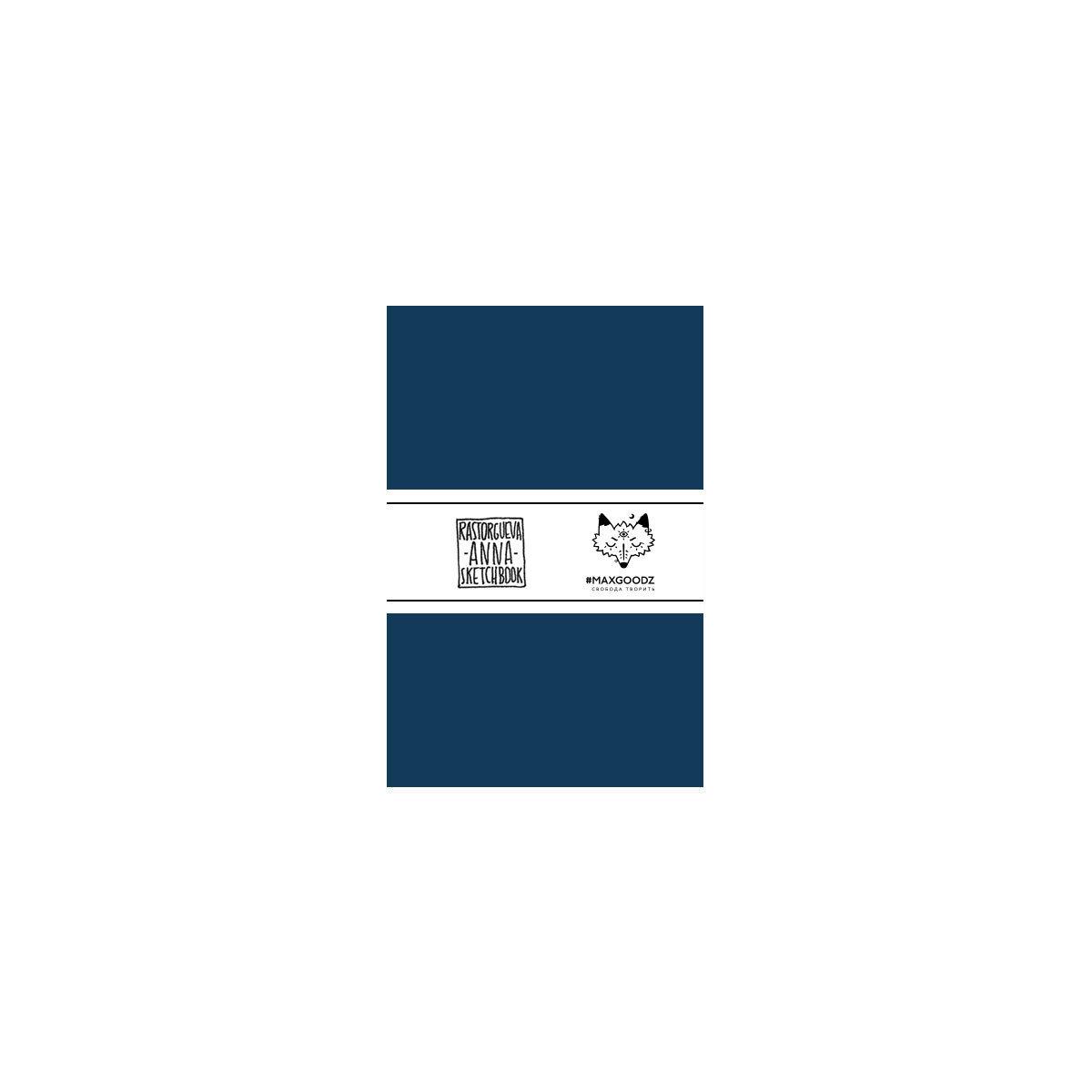 Купить Скетчбук для маркеров Maxgoodz Pocket Marker А6, 20 л, 220 г Синий, Россия